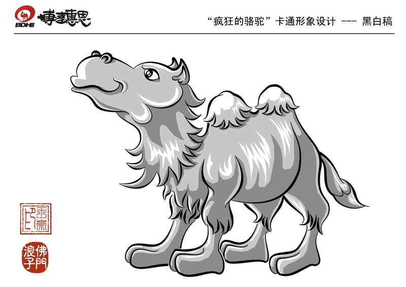 """""""疯狂的骆驼""""卡通形象设计"""