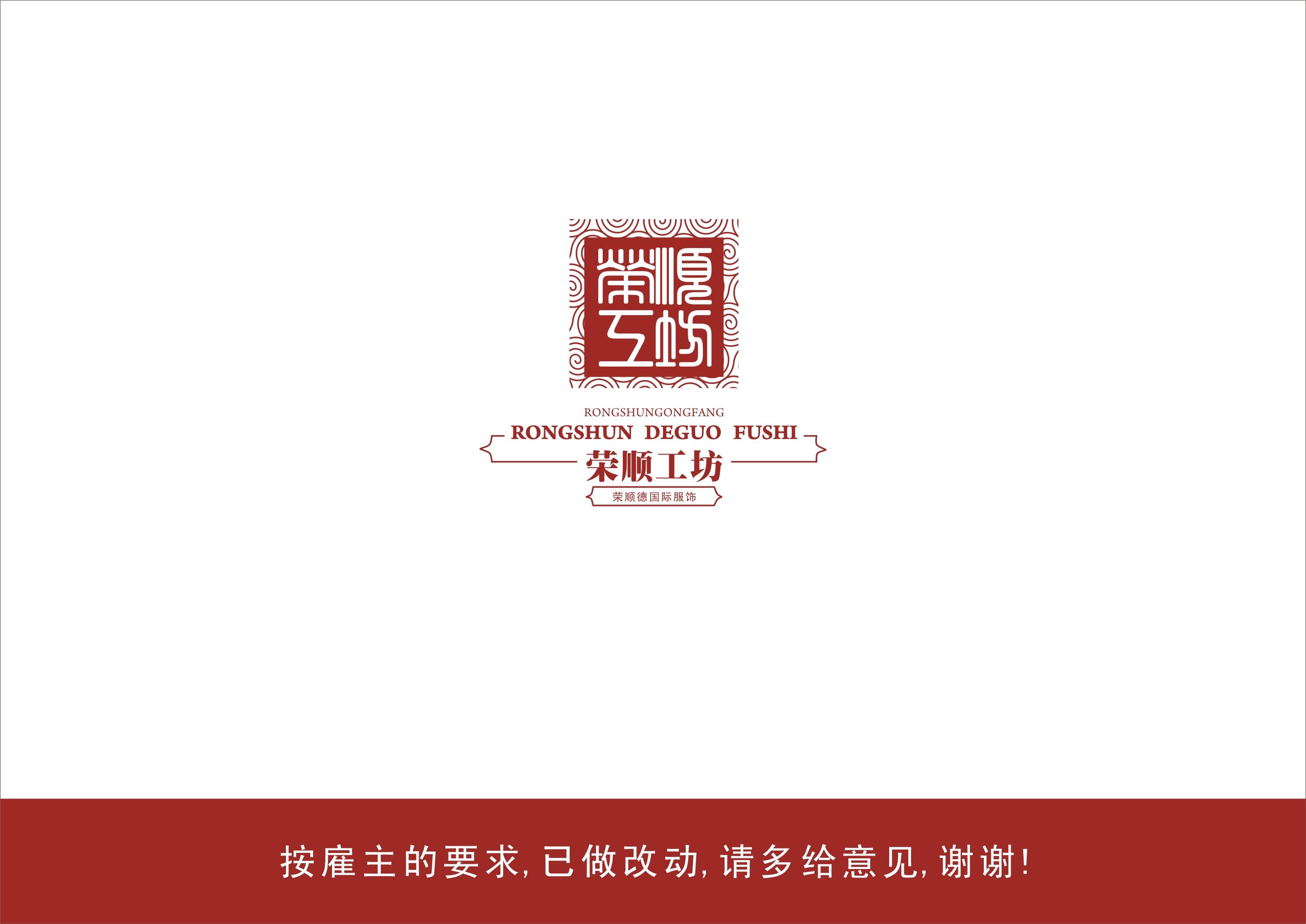 中式时装鞋公司logo设计