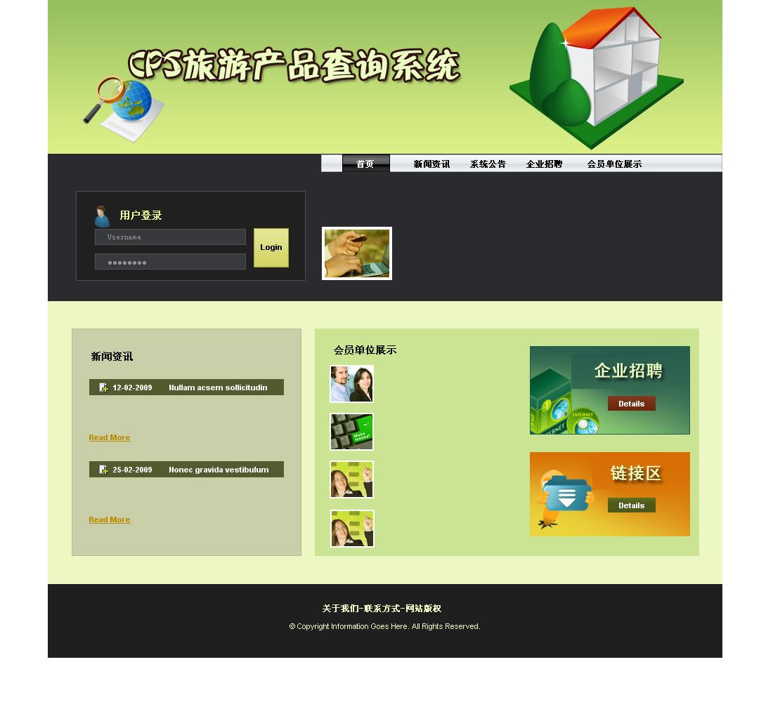 cps旅游产品查询系统网页美工设计