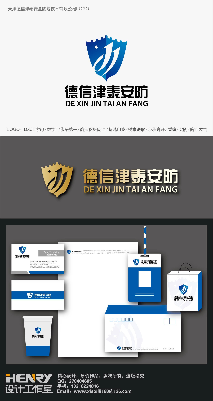安防公司logo设计(7天)