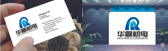 四川华睿机电公司logo及形象墙名片设计