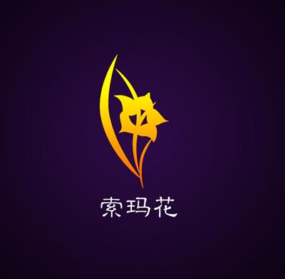 索玛花商贸公司logo设计