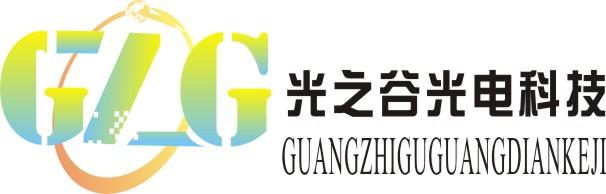 厦门光之谷光电科技公司logo.名片.信纸