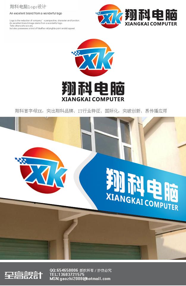 翔科电脑店招,名片及logo设计