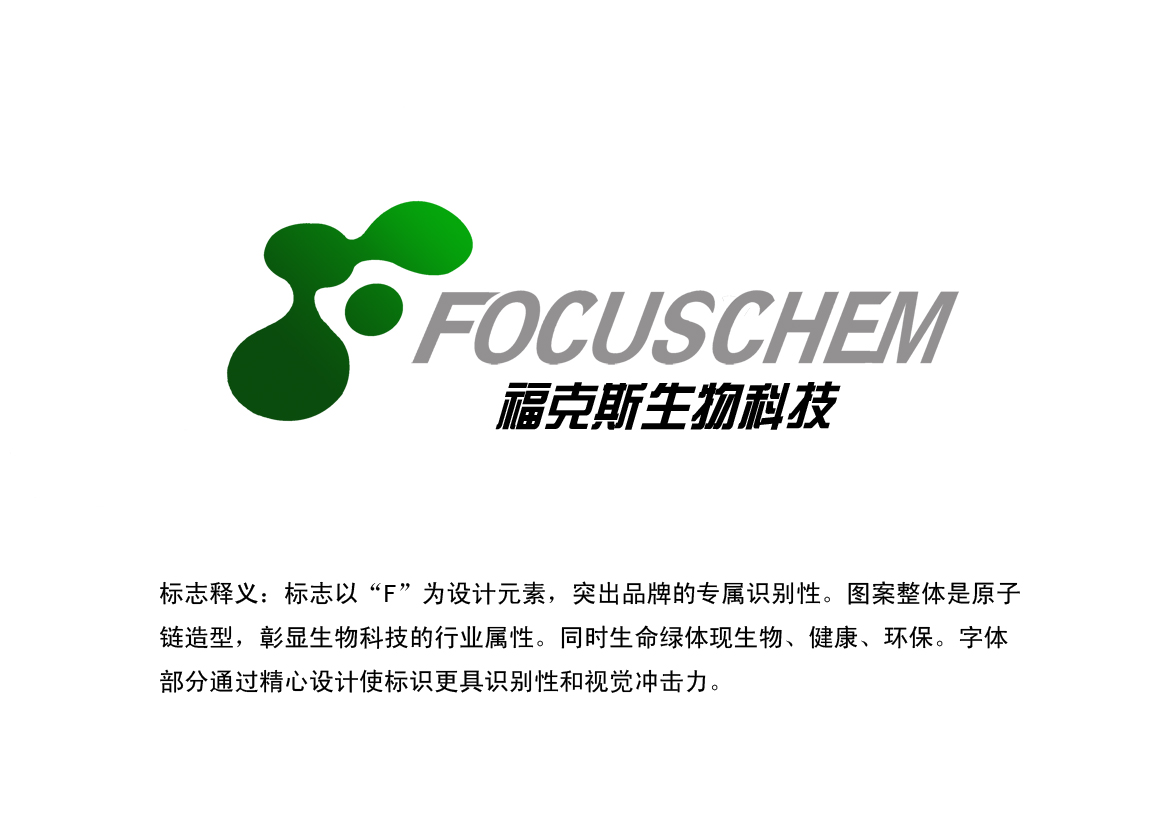 福克斯生物科技有限公司logo及名片设计
