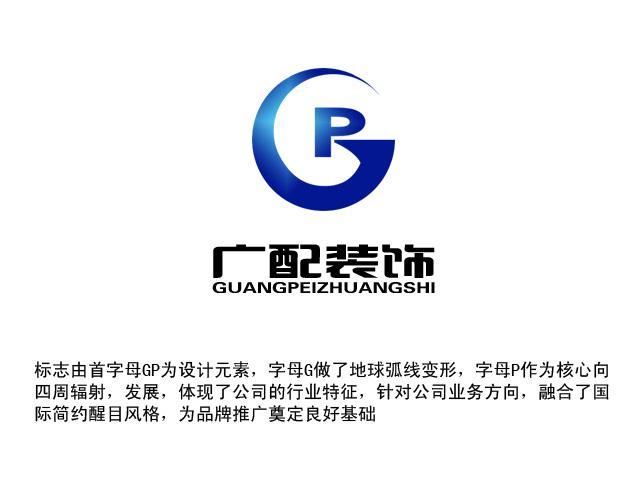 广配装饰材料公司logo设计