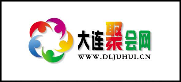 一、基本情况介绍 大连聚会网站(www.dljuhui.cn)主要是依托大连学苑影像(www.xy-yx.cn)的主要业务,为在大连举办战友聚会、老乡聚会、同学聚会、在连商会以及其他聚会网上交流和聚会服务的网站。 网站主要设置栏目:首页、网站简介、聚会分类、聚会通知、聚会文化、精彩回顾、服务项目、会员论坛、会员登录、服务商家、友情链接、联系方式以及设为首页、收藏本站、访客留言等。 二、标志设计要求 一是主要能体现地域特点、工作性质和业务范围,简单说就是在大连聚会,重点在聚上。 二是要艺术、简洁、易记