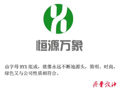 恒源万象生物工程公司logo,名片设计