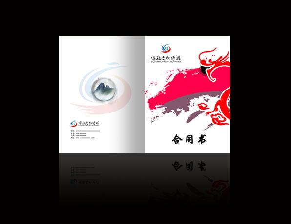 博雅文化传媒中心合同书封面封底设计
