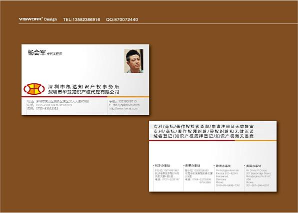 华慧知识产权代理有限公司名片设计