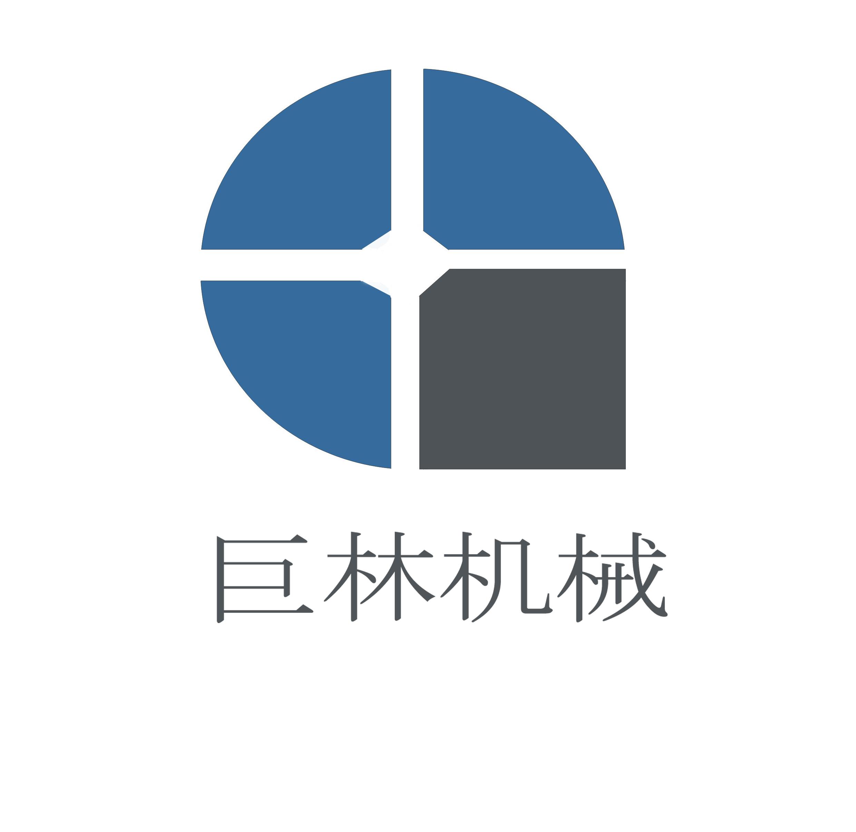 沈阳巨林机械logo及名片设计