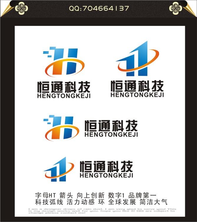 恒通佳和科技公司logo设计