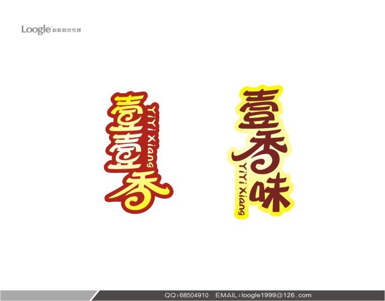 字体设计:壹壹香 壹香味