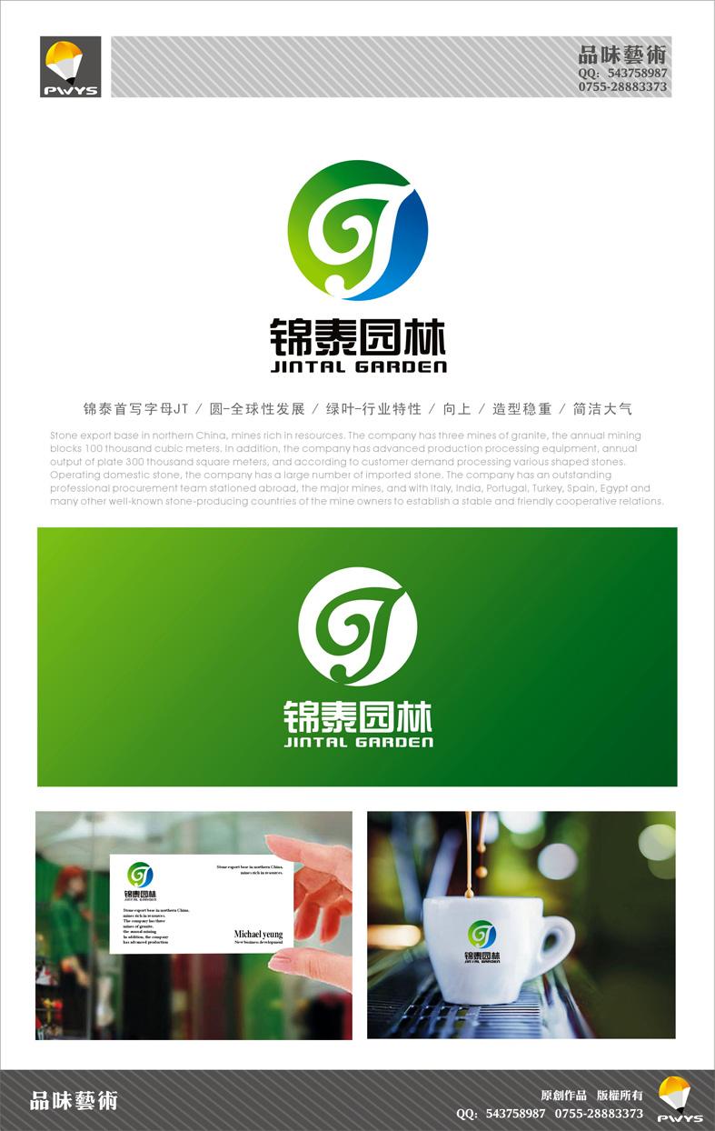 园林绿化工程有限公司logo及名片设计