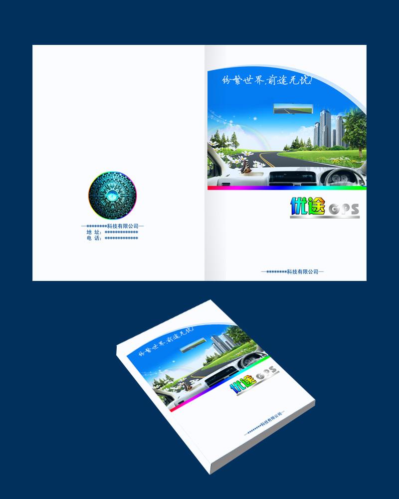 gps产品的广告宣传彩页封面封底设计