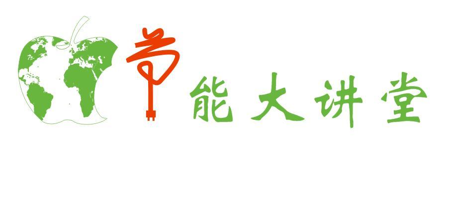 """""""节能大讲堂""""公益专栏征集logo_1953638_k68威客网"""