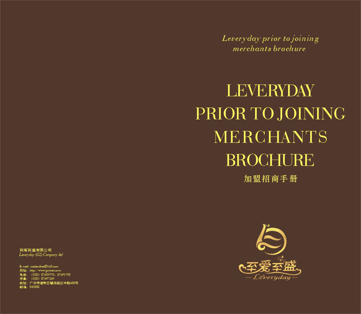 加盟招商宣传册封面封底设计图片
