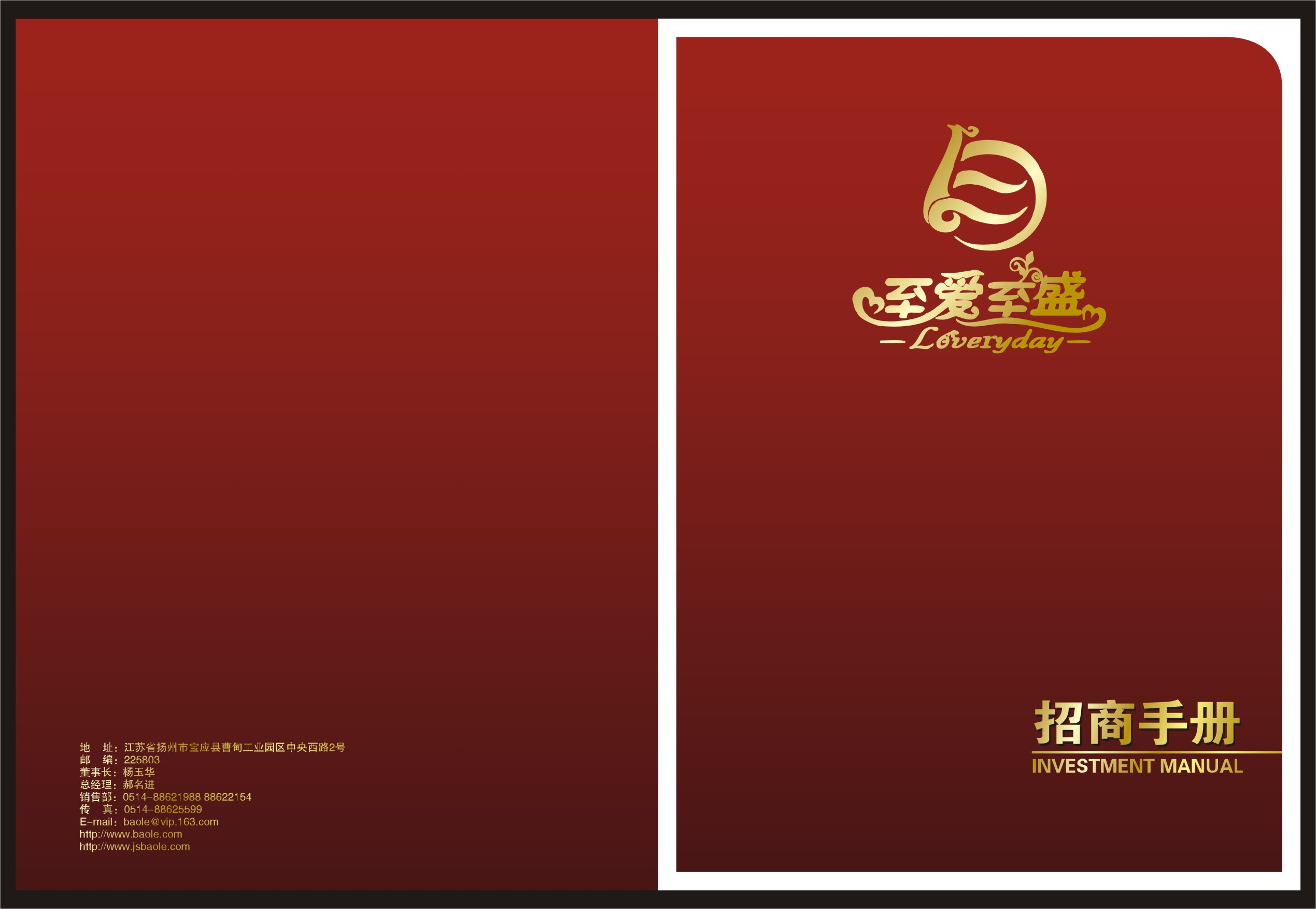 加盟招商宣传册封面封底设计