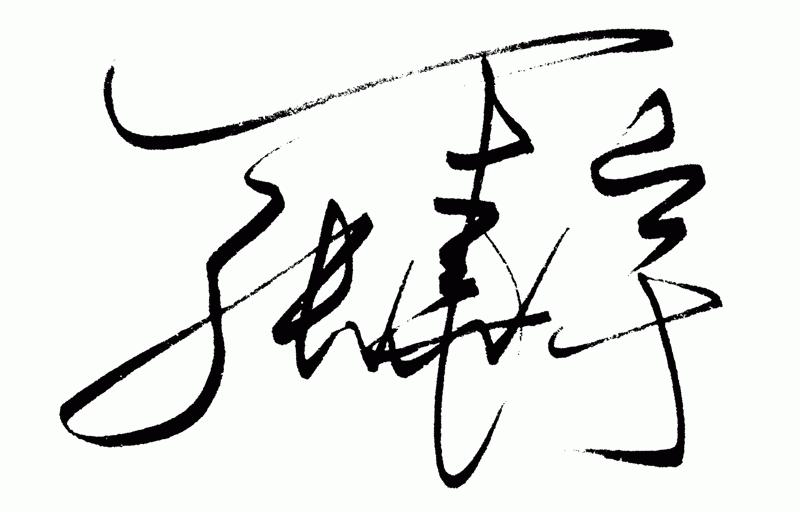 名字字体设计手绘