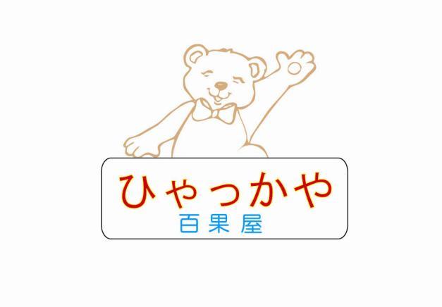 童装店logo设计