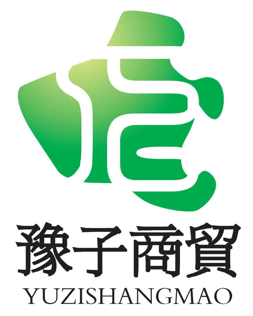 郑州豫子商贸有限公司logo设计