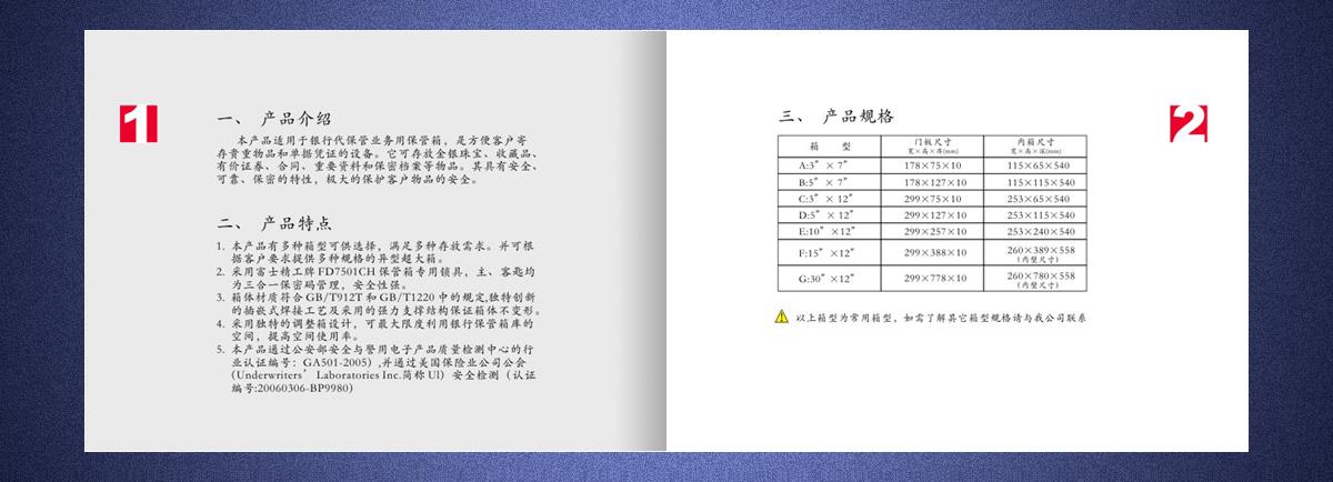 用户手册封面/排版设计