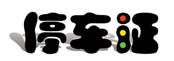 征集艺术字设计[停车证](29号)