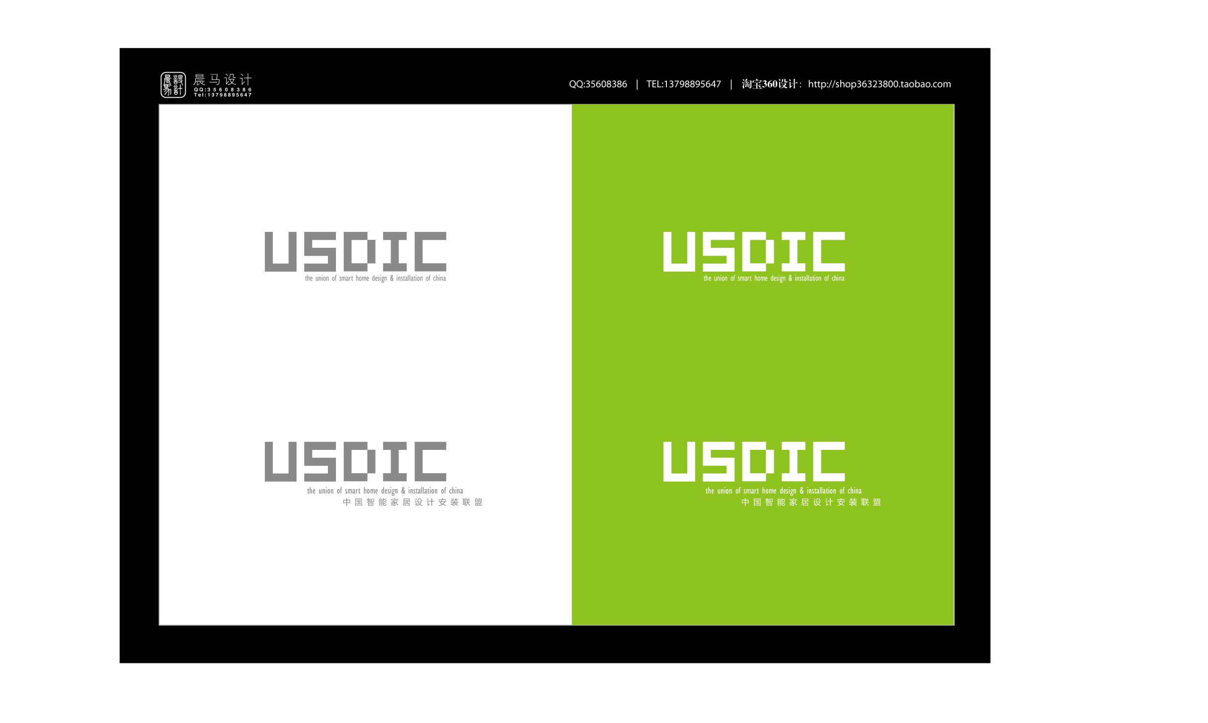中国智能家居设计安装联盟(USDIC) The Union of Smart home Design & Installation of China USDIC是由全国各地的智能家居设计安装商组成的联盟,USDIC官方网站智盟网是面向终端消费者、设计安装商以及厂家三方的一个网络平台。 如果对智能家居不太了解,可以搜索一下相关信息。比尔盖茨的豪宅就是智能家居的典范之作。 请大家设计的时候注意以下几点:1,logo后期经常用于网络推广2,希望logo能比较容易搭配主体色3,logo的设计需要大气、现