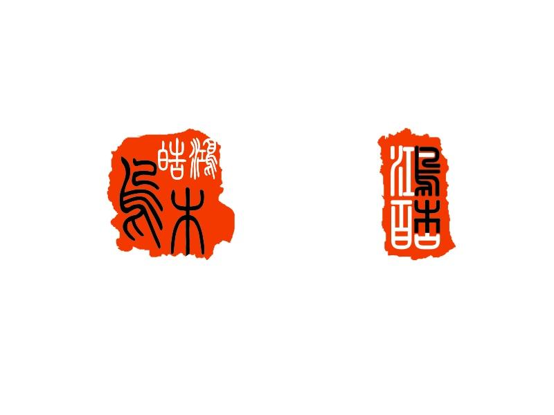以店名鸿皓乌木设计一个标志 店名:鸿皓乌木 经营:乌木家具 产品特点: 乌木又称古沉木降龙木是中国西南地区特有的产物,由于自然灾害使原始森林深埋于河床之中,至今有3200-20000多年。被海内外称之为东方神木。古人云家有黄金一筐、不如乌木一方。 设计要求:表现出乌木家具的时代远古、不可多得的珍贵,博大精深东方文化内含。