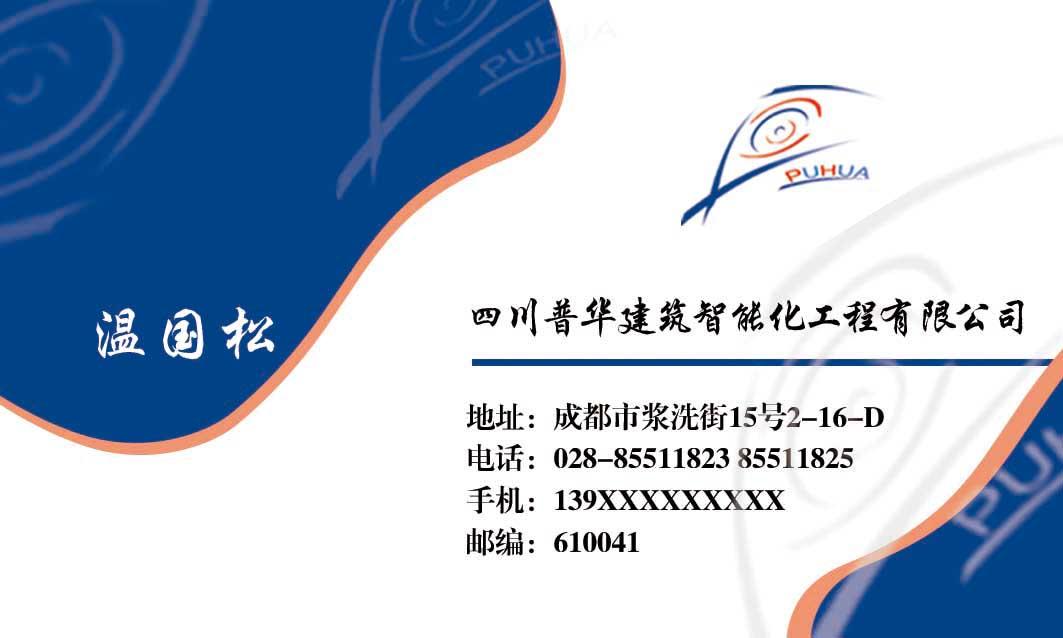 音视频公司logo及名片设计