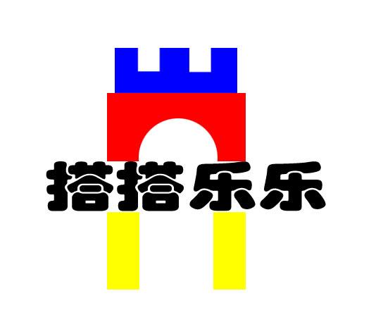 """""""搭搭乐乐""""玩具体验活动中心logo设计"""