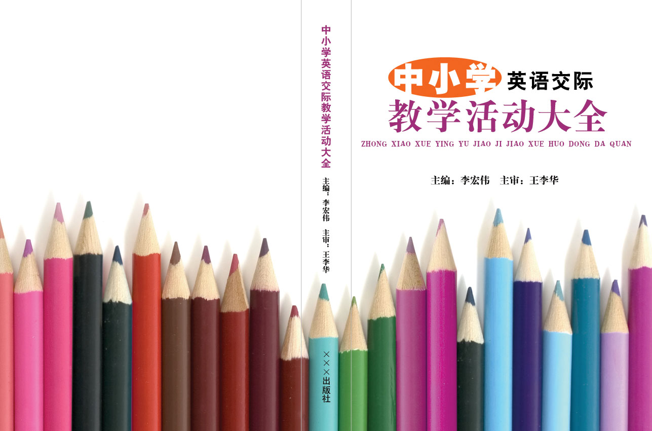 中小学英语交际教学活动大全封面设计