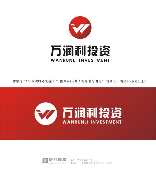 我们的公司名称是:北京万润利投资管理有限公司 公司简介:公司成立于2002年,该公司以能源、林畜、制造以及创新技术等产业为主要经营活动,是一家集实业投资和经营管理为一体的综合型投资管理公司。 目前公司已经投资控股多家矿业和林业公司,在资源紧缺的宏观背景下,这些投资为公司积累了丰厚的资本和盈余。 要求:LOGO要有创意,需结合本行业; 设计出的LOGO不可抄袭他人的成果,设计方案为作者原创,不得侵犯他人著作权;如有侵权行为,由作者承担所有责任。