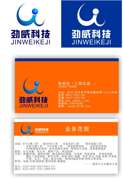 电脑公司商标名片广告语设计
