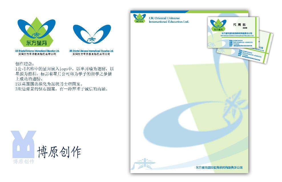 留学中介公司的logo,名片和抬头纸设计_1954572_k68威客网