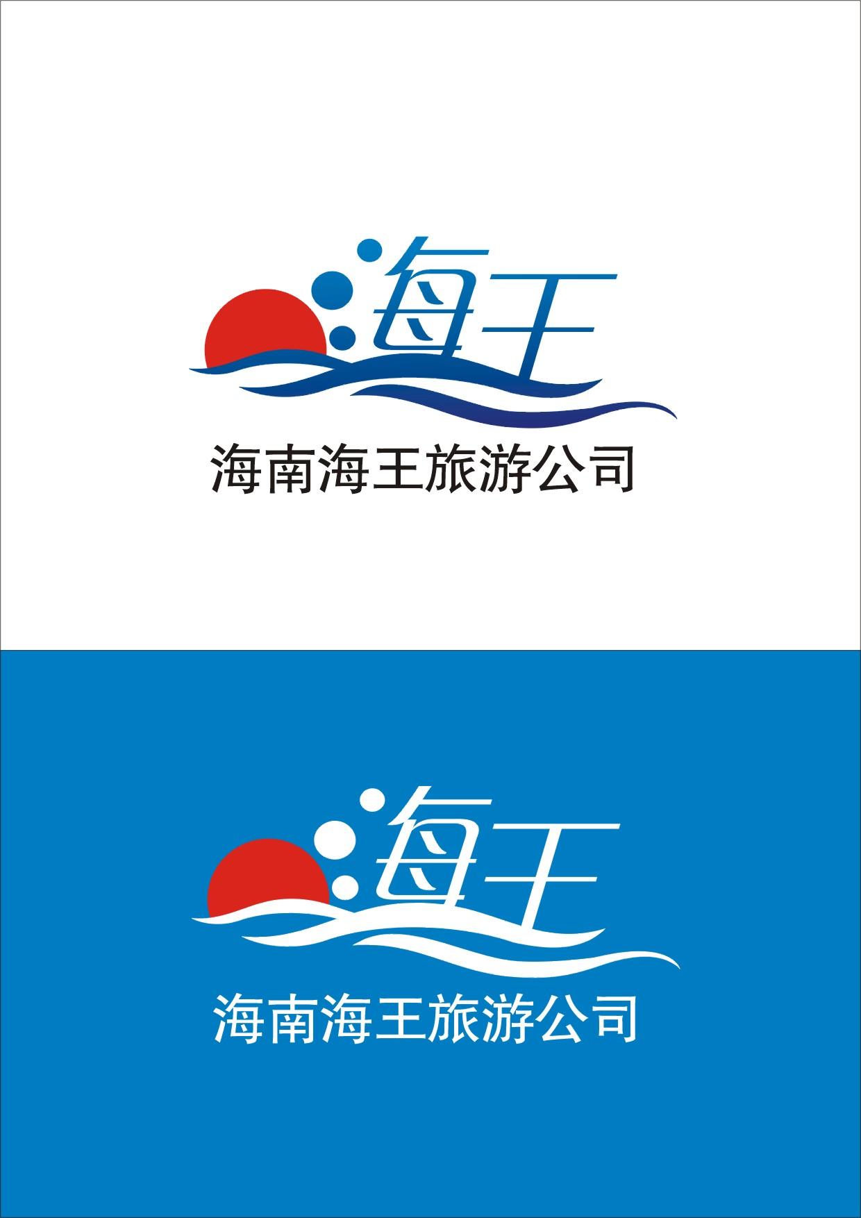 海南海王旅游公司logo设计图片