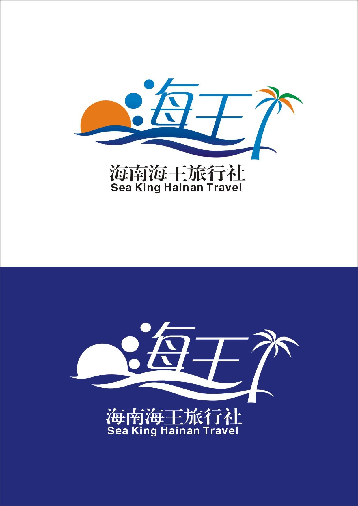 海南海王旅游公司logo设计