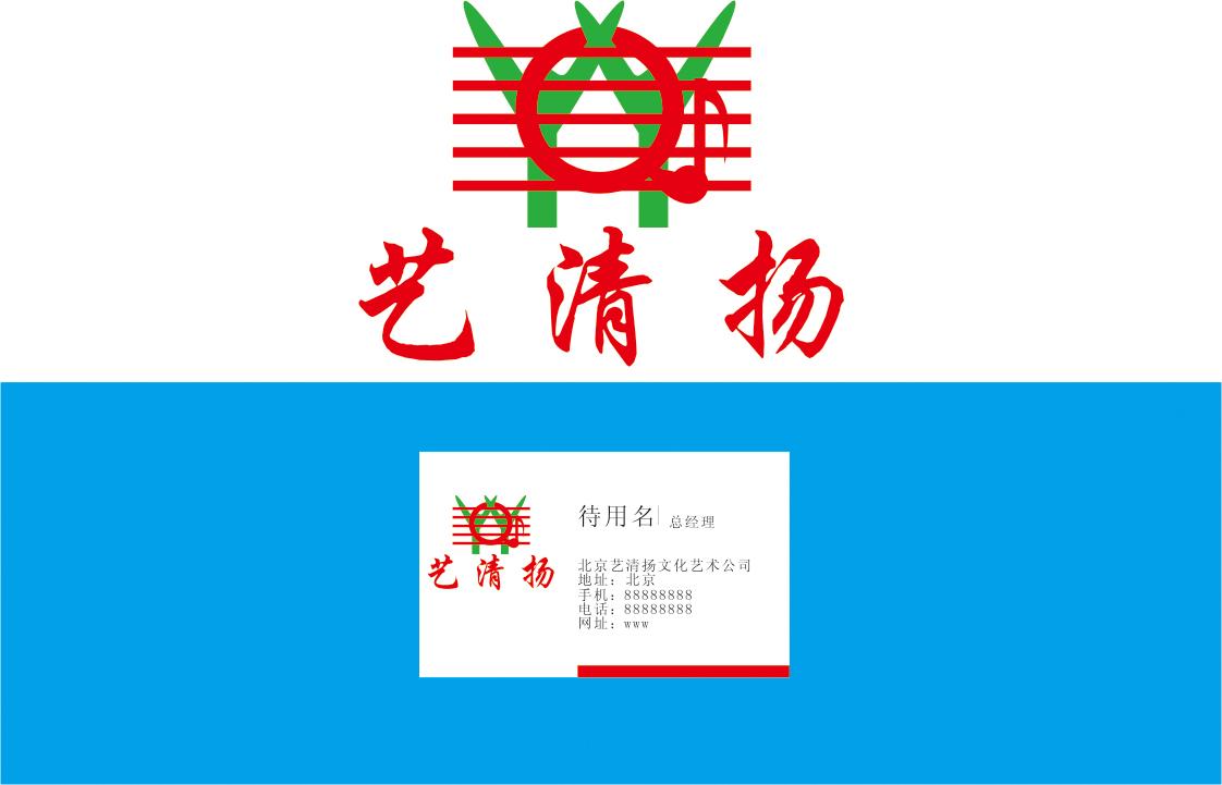 北京艺清扬文化艺术公司logo设计