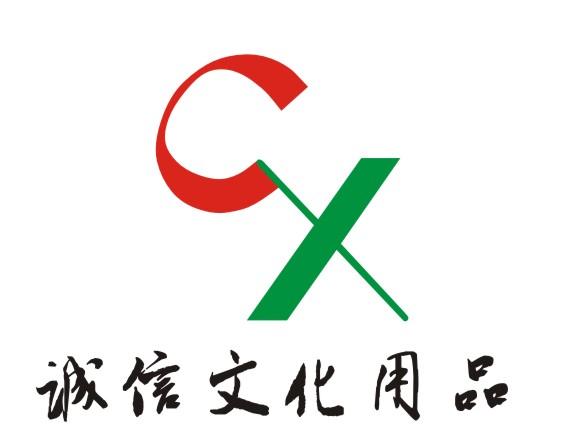 诚信文化用品logo设计