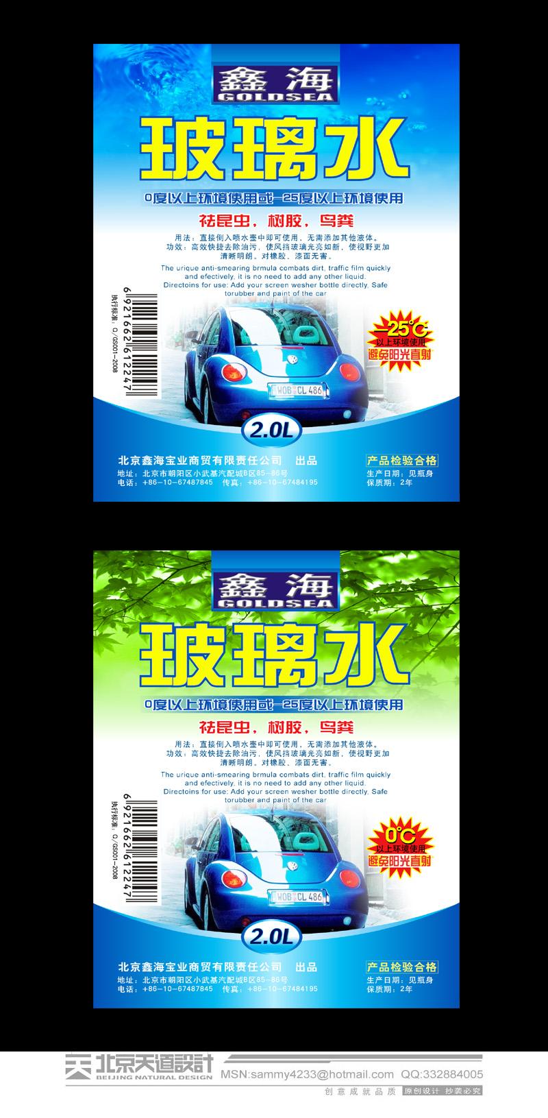 2l汽车玻璃水外包装设计