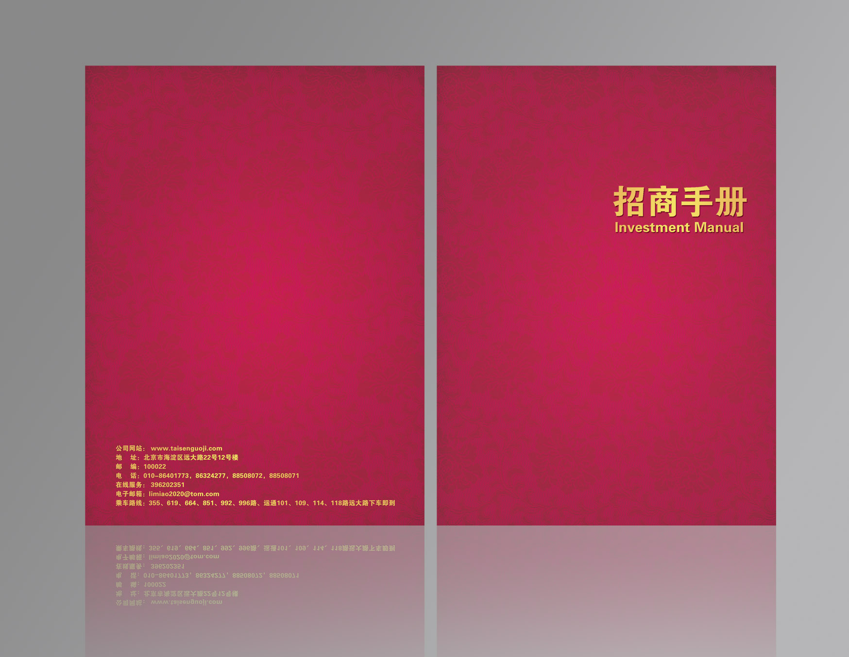 婚庆广场招商手册折页设计(5天)