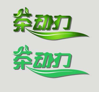 中文字体设计任务图片