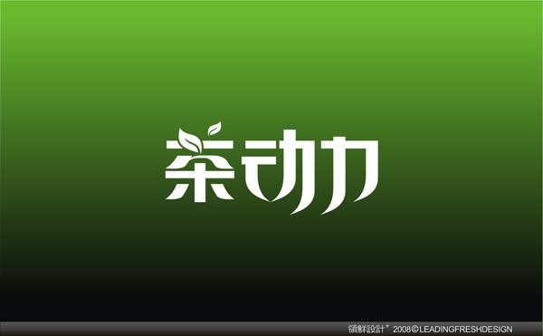中文字体设计任务_120元_k68威客任务