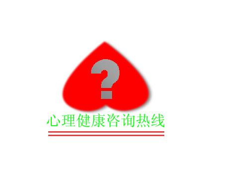 心理健康咨询热线 logo设计