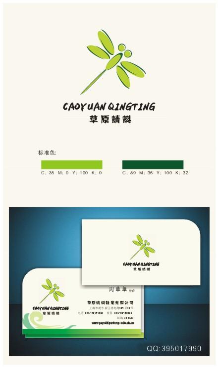 草原蜻蜓logo及名片设计