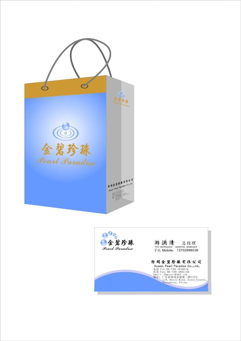 珍珠公司logo与名片/礼品袋设计
