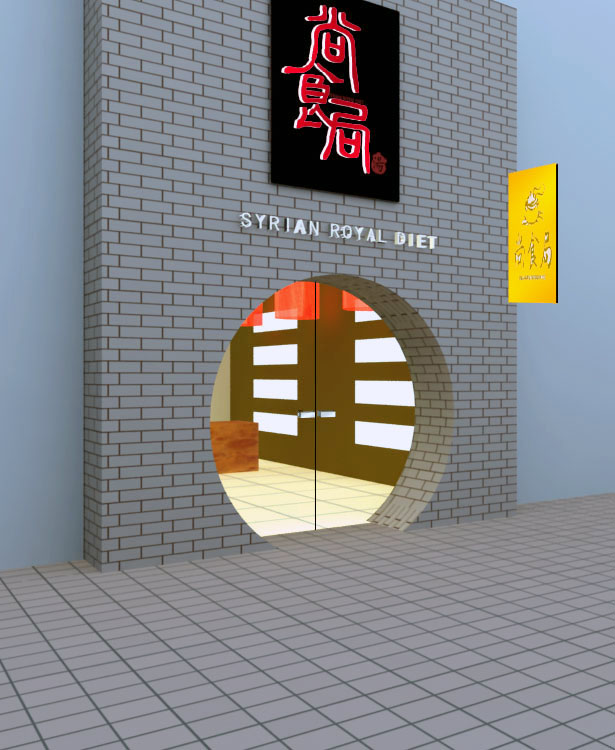 连锁店门面效果图设计(有附件)