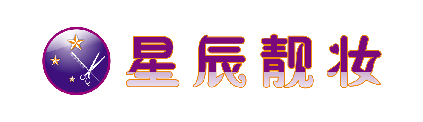 美发店标志logo设计图片