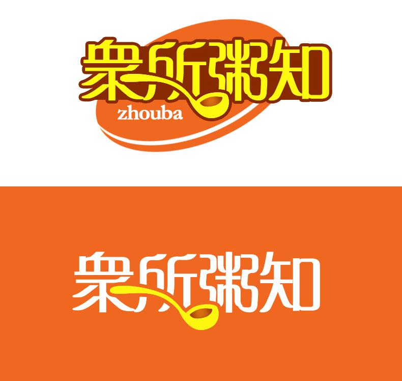 一家粥店的logo设计图片