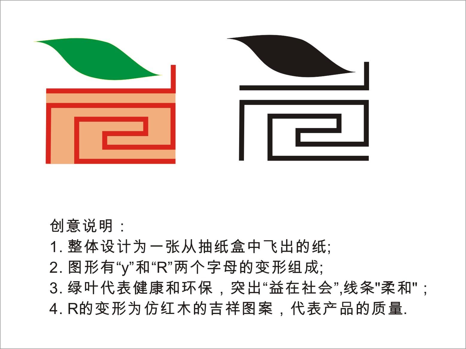 餐巾纸袋装抽纸logo及包装设计(急)